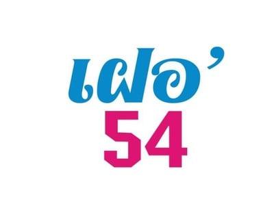 เฝอ 54 (เฝอหม้อไฟเจ้าแรกในไทย) ลาดพร้าววังหิน