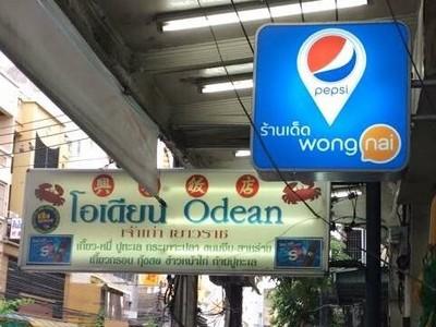 โอเดียน บะหมี่เกี๊ยวปูทะเล (Odean Noodle) วงเวียนโอเดียน  เยาวราช