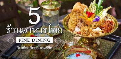 5 ร้านอาหารไทย Fine Dining สุดหรูในราคาเอื้อมถึง!