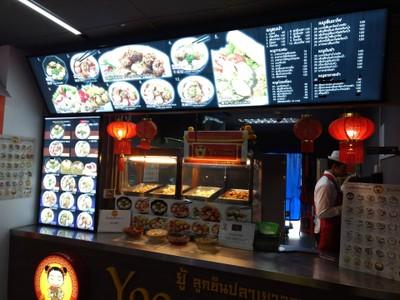 หน้าร้าน ที่ ร้านอาหาร ยู้ ลูกชิ้นปลาเยาวราช Magic Food Park สนามบินดอนเมือง