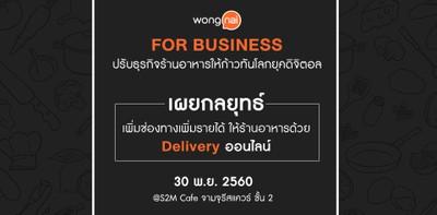 """วงในสัมมนาร้านอาหาร """"ปรับธุรกิจร้านอาหารให้ก้าวทันโลกยุคดิจิตอล #21"""