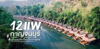 12 แพกาญจนบุรี น่านอนชิลล์ ตามองฟ้า เท้าแช่น้ำในเมืองกาญจน์