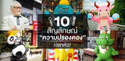 """10 สัญลักษณ์ """"ความปรองดอง"""" เวลาหิว"""