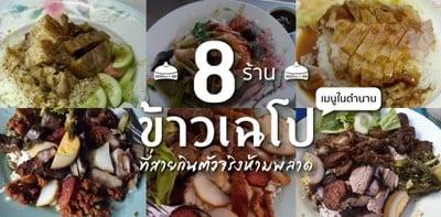 8 ร้านข้าวเฉโป เมนูในตำนาน ที่สายกินตัวจริงห้ามพลาด