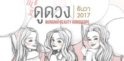 ดูดวงประจำเดือนธันวาคมกับ Wongnai Beauty