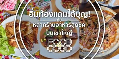 ตะลอนกินเมนูสุดฟินในโครงการ FOOD 4 GOOD เขาใหญ่ โคราช