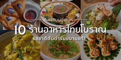 10 ร้านอาหารไทยโบราณ รสชาติต้นตำรับขนานแท้