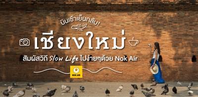 เที่ยวเชียงใหม่ แบบบินเช้าเย็นกลับ ไปง่าย ๆ ด้วย Nok Air