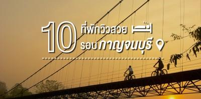หยุดทั้งที ไปเที่ยวกาญจน์! 10 ที่พักวิวสวย รอบกาญจนบุรี