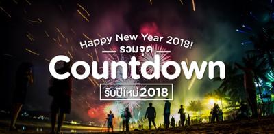 รวมจุด Countdown ปีใหม่ 2018