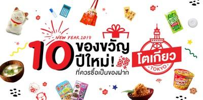 10 ของขวัญปีใหม่! ที่ควรซื้อเป็นของฝากโตเกียว
