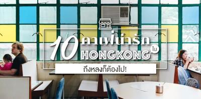 10 คาเฟ่น่ารักในฮ่องกง ถึงหลงก็ต้องไป!
