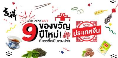 9 ของขวัญปีใหม่! ที่ควรซื้อเป็นของฝากจีน
