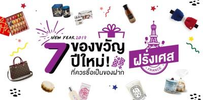 7 ของขวัญวันปีใหม่! ที่ควรซื้อเป็นของฝากจากฝรั่งเศส