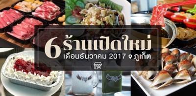 6 ร้านอาหารเปิดใหม่ ภูเก็ต ในเดือนธันวาคม 2017