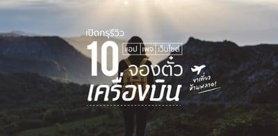 เปิดกรุรีวิว 10 แอป เพจ เว็บไซต์ จองตั๋วเครื่องบิน ขาเที่ยวห้ามพลาด