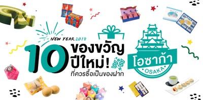 10 ของขวัญวันปีใหม่! ที่ควรซื้อเป็นของฝากโอซาก้า