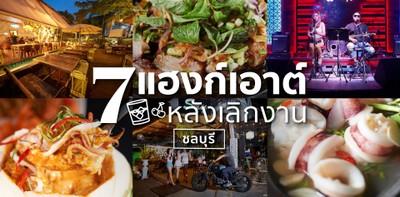 7 ร้านแฮงก์เอาต์หลังเลิกงาน ชลบุรี อาหารดี เพลงโดน