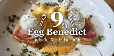 9 ร้าน Egg benedict เมนูไข่เยิ้มที่เห็นแล้วน้ำลายไหลย้อย