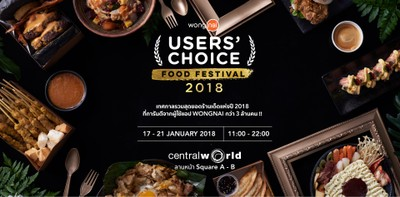 Wongnai Users' Choice Food Festival 2018