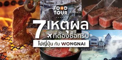 7 เหตุผลที่ต้องซื้อทริปไปญี่ปุ่นกับ Wongnai Food Tour