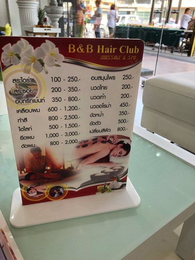 B&B HAIR CLUB สาขาแคราย