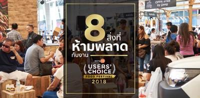 8 สิ่งในงาน Wongnai Users' Choice Food Festival 2018 ที่ห้ามพลาด!