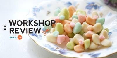 ชวน Workshop! เรียนทำขนมไทยที่ บ้านพลอยหวาน เสริมสกิลล์เสน่ห์ปลายจวัก