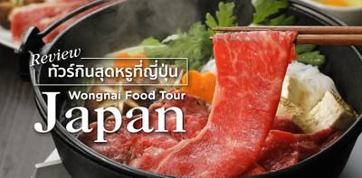 รีวิวทัวร์กินสุดหรูที่ญี่ปุ่น Wongnai Food Tour @Japan