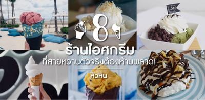 8 ร้านไอศกรีม หัวหิน ที่สายหวานตัวจริงต้องห้ามพลาด!