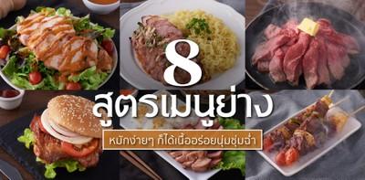 8 สูตรเมนูย่าง หมักง่าย ๆ ก็ได้เนื้ออร่อยนุ่มชุ่มฉ่ำ