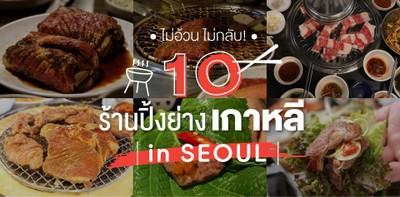 ปิ้งสะท้าน 10 ร้านปิ้งย่างเกาหลีในโซล ไม่อ้วน ไม่กลับ!