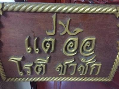 แตออ โรตีชาชัก เพชรบุรีซอย 7
