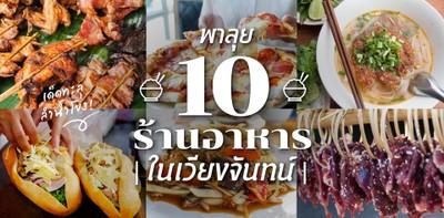 พาลุย 10 ร้านอาหารในเวียงจันทน์ เด็ดทะลุลำน้ำโขง!