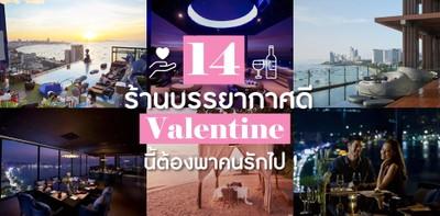 14 ร้านบรรยากาศดี Valentine นี้ต้องพาคนรักไป พัทยา