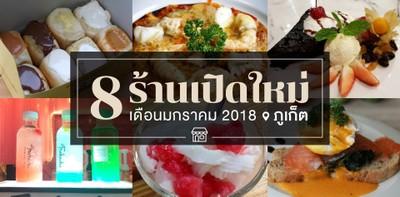 8 ร้านอาหารเปิดใหม่ ภูเก็ต ในเดือนมกราคม 2018