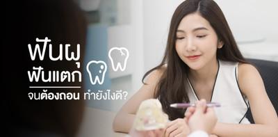 ฟันผุ ฟันแตก จนต้องถอน ทำยังไงดี?