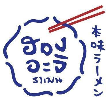 HonAji Ramen (ฮองอะจิ ราเมง) MRT ลาดพร้าว