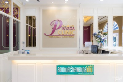 Pinyada Clinic (ภิญญาดาคลินิก)