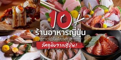 10 ร้านอาหารญี่ปุ่นการันตีคุณภาพ วัตถุดิบจากญี่ปุ่น!