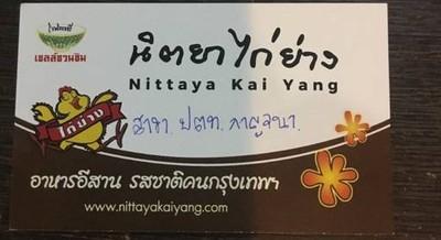 นิตยาไก่ย่าง (Nittaya Kai Yang) ปตท. ไลฟ์ พลาซ่า กาญจนาภิเษก