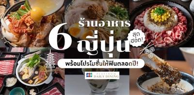 6 ร้านอาหารญี่ปุ่นสุดฮอต พร้อมโปรโมชั่นให้ฟินตลอดปี!