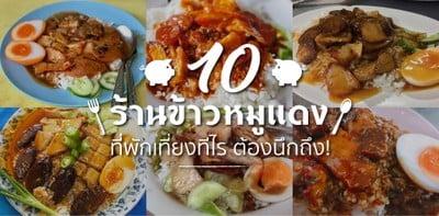 10 ร้านข้าวหมูแดง ที่พักเที่ยงทีไร ต้องนึกถึง!