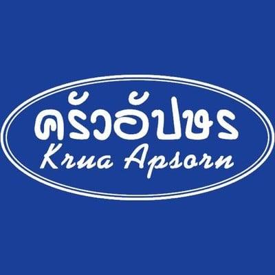 ครัวอัปษร (Krua Apsorn) สาขา 2 เสาชิงช้า