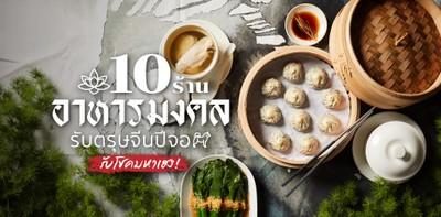 10 ร้านอาหารมงคลรับตรุษจีนปีจอ รับโชคมหาเฮง!