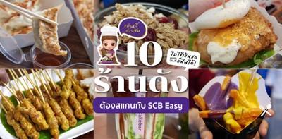 10 ร้านดังต้องสแกนกับ SCB EASY ไม่ใช้เงินสดก็ฟินได้!
