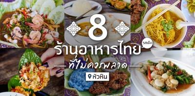 8 ร้านอาหารไทย หัวหิน รสเด็ดจนต้องยกนิ้ว