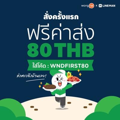 สั่งครั้งแรก ฟรี! ค่าส่ง 80 บาท จาก wongnai