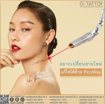 Dr.TATTOF  สีลมคอมเพล็กซ์