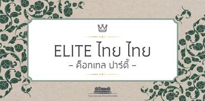 หนึ่งปีมีครั้งเดียว! กับกิจกรรม Wongnai Elite Party 2018